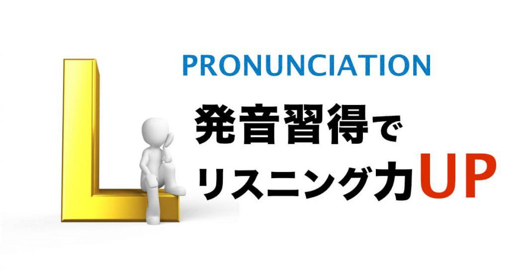 【発音習得でLの克服】IELTSリスニング5.5の壁