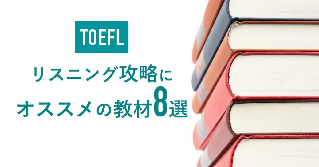 【TOEFL】リスニング対策にオススメの教材を各媒体で紹介