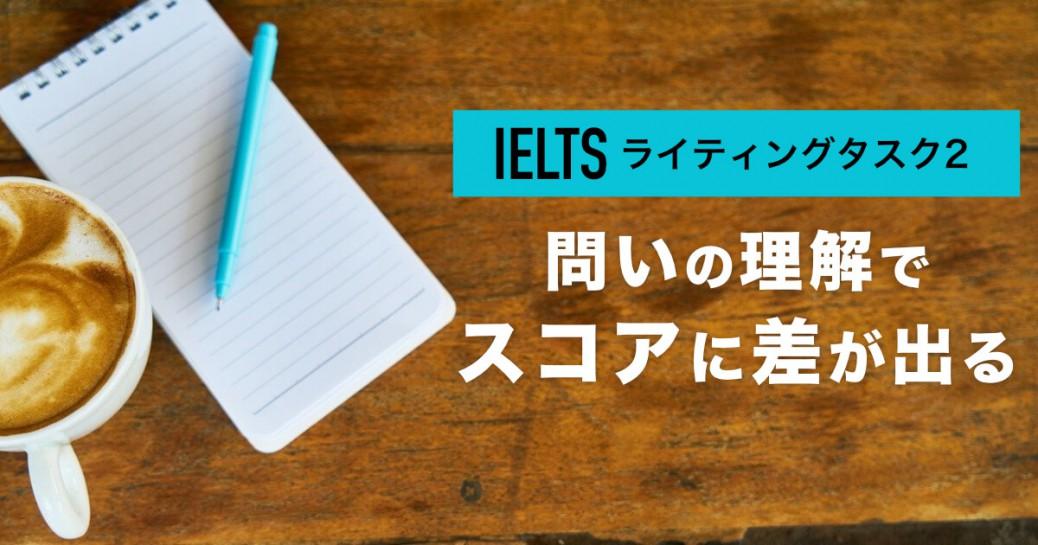 【問の把握と分析】IELTSライティングのタスク2対策