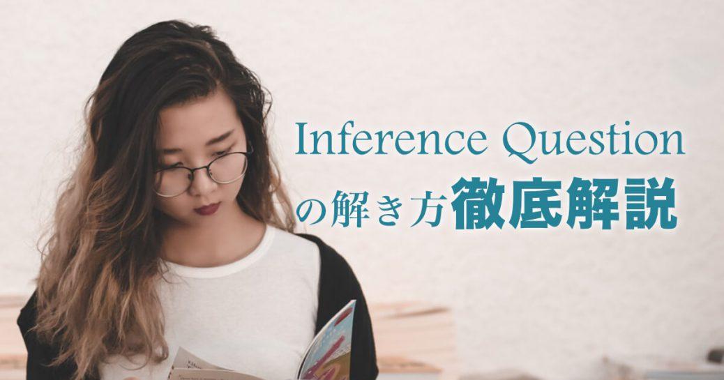 Inference「推論」問題の解き方を徹底解説【TOEFLリーディング対策】