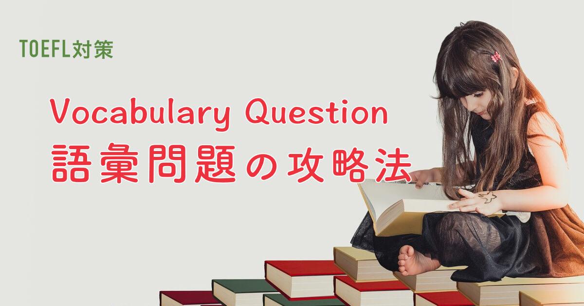 Vocabulary「語彙」問題の攻略方法を解説【TOEFLリーディング対策】
