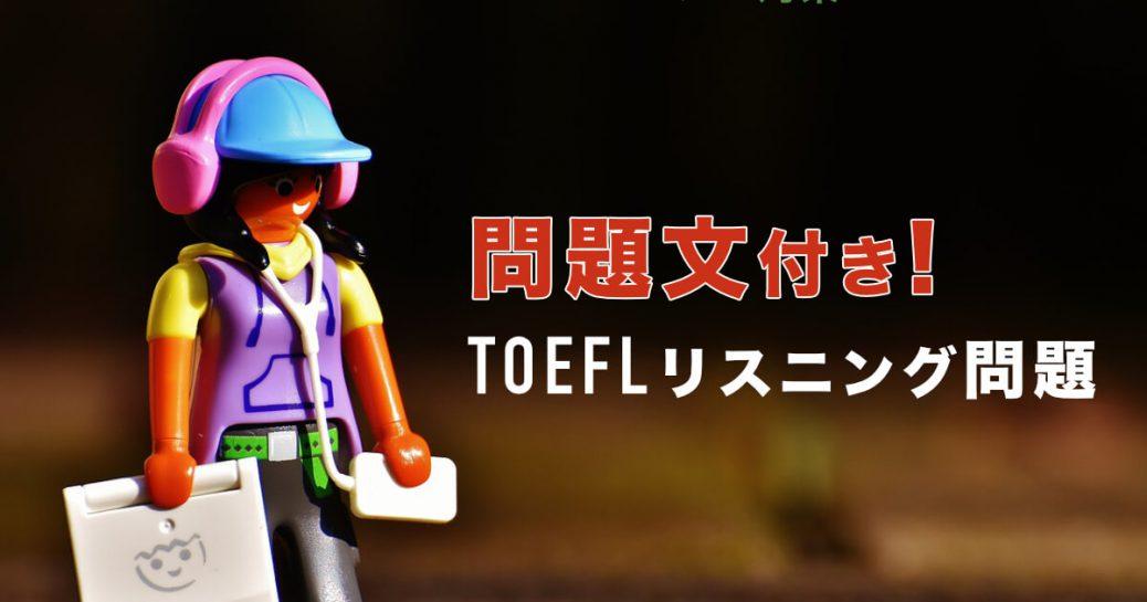 TOEFLリスニングセクションの問題文を元に勉強しよう【TOEFL対策】