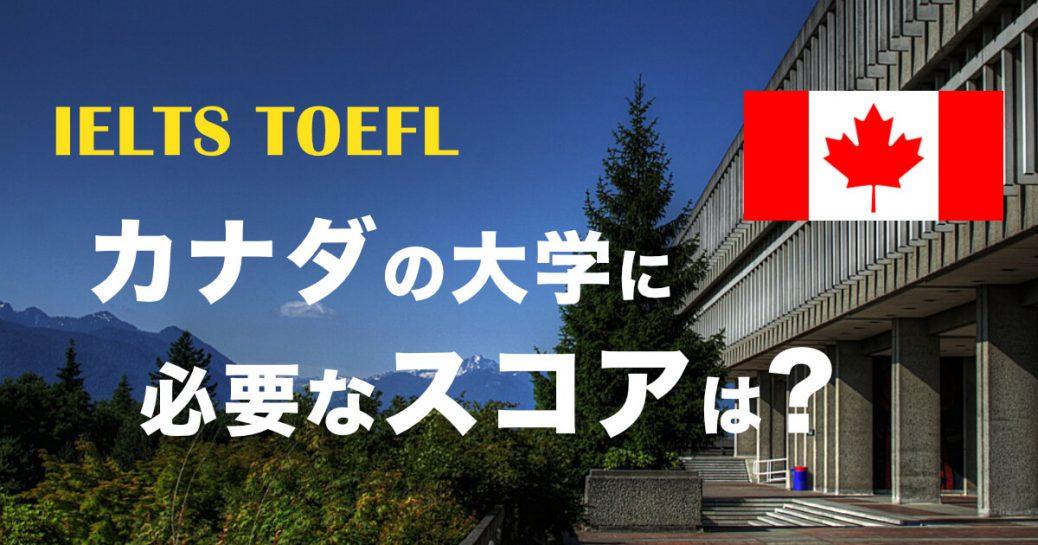 カナダの学部進学に必要なIELTS & TOEFL大学別まとめ