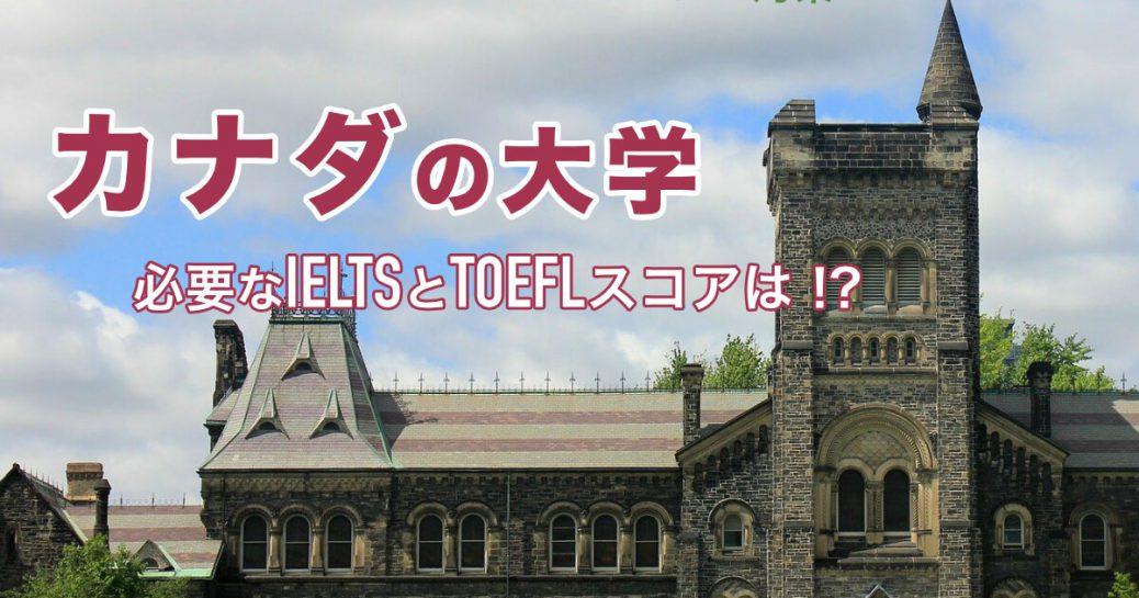 カナダの大学進学に必要なIELTS or TOEFLのスコアまとめ