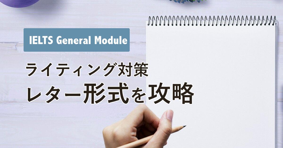 【IELTS】「インフォーマル・レター」の書き方(General Writing Task1)