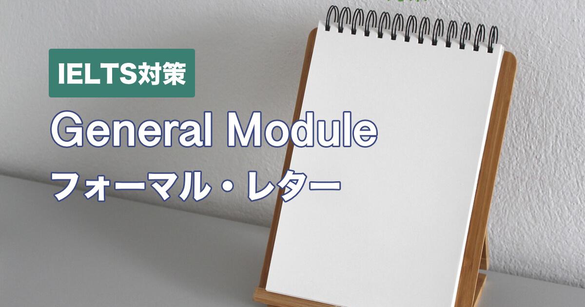 【IELTS】「フォーマル・レター」の書き方(General Writing Task1)