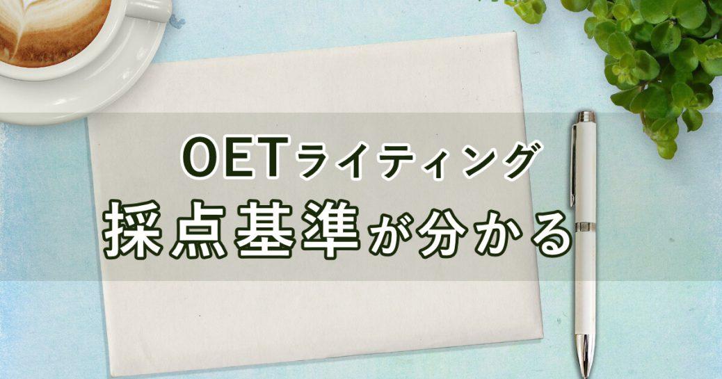 【OET】ライティングセクション変更点から対策まで
