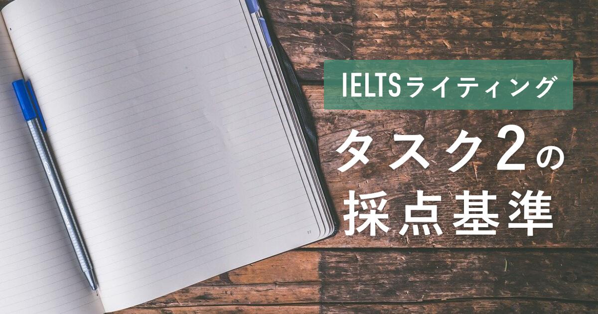 【タスク2の評価基準】IELTSライティングをスコア別に日本語解説
