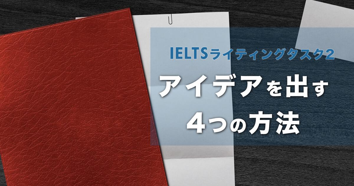 【アイデアを出す4つの方法】IELTSライティングタスク2対策