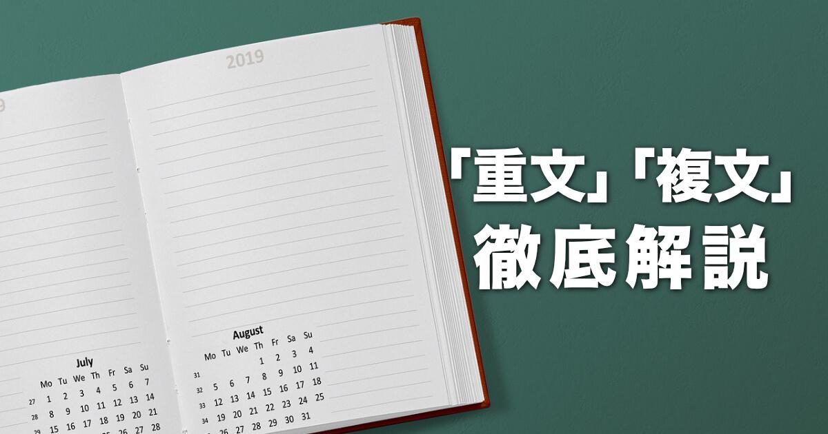 【Complex Sentence: 重文と複文】IELTSライティング文法対策