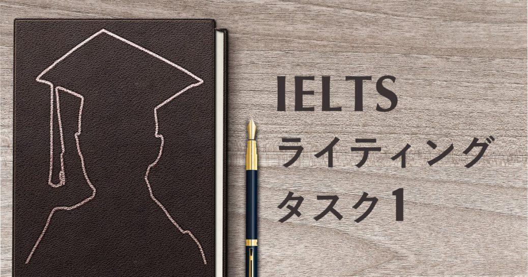 【タスク1の勉強ロードマップ】IELTSライティング対策