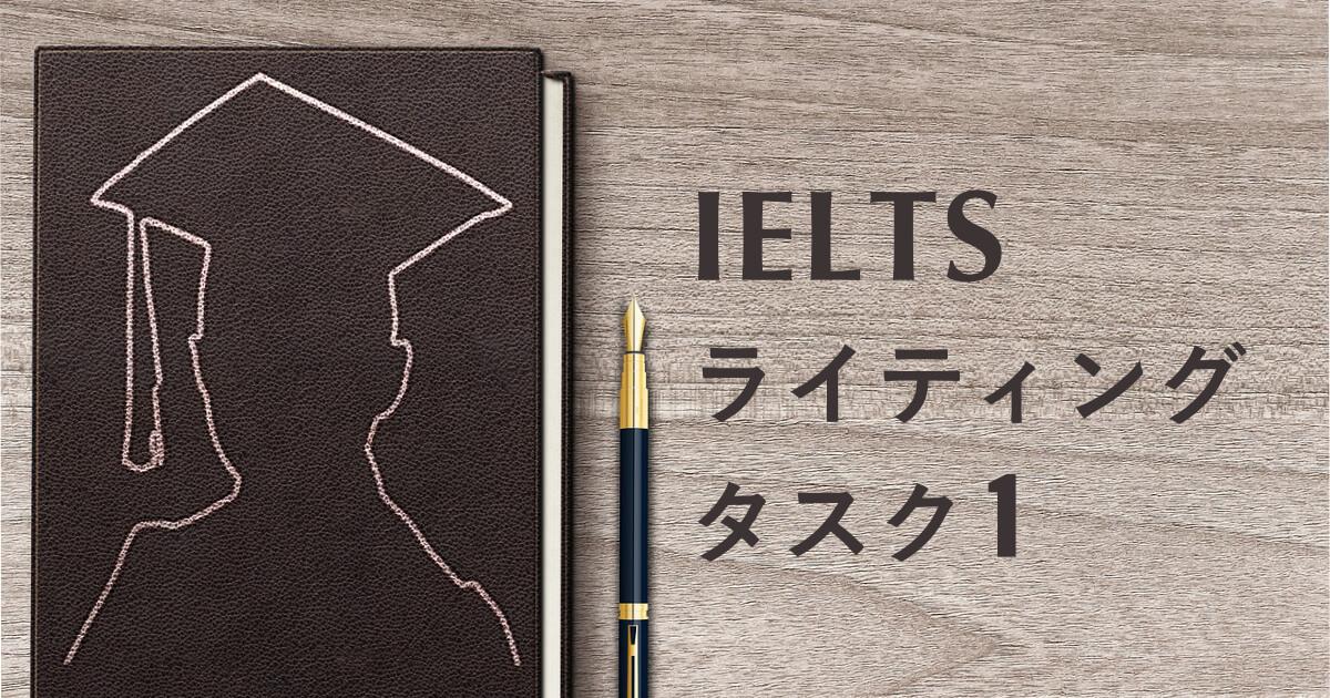 【IELTS】ライティング「タスク1」対策に必要な勉強のロードマップ