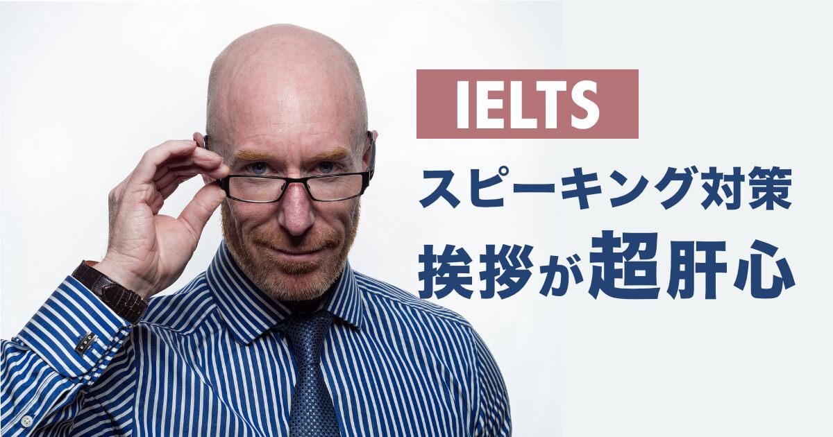【パート0: 挨拶とIDチェック】IELTSスピーキング対策