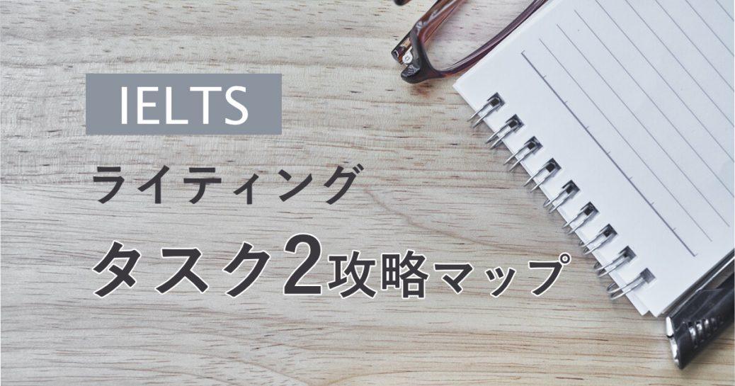 【タスク2の勉強ロードマップ】IELTSライティング対策