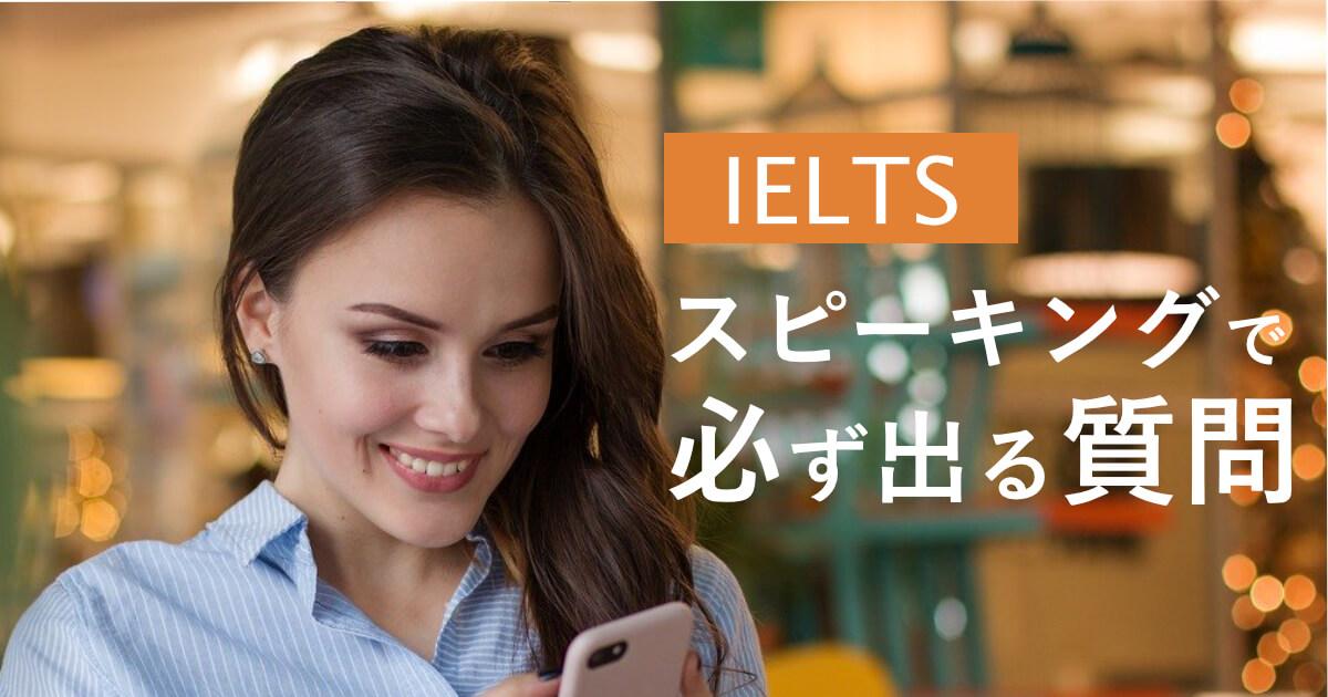 【絶対出る質問と役立つ表現】IELTSスピーキングパート1対策
