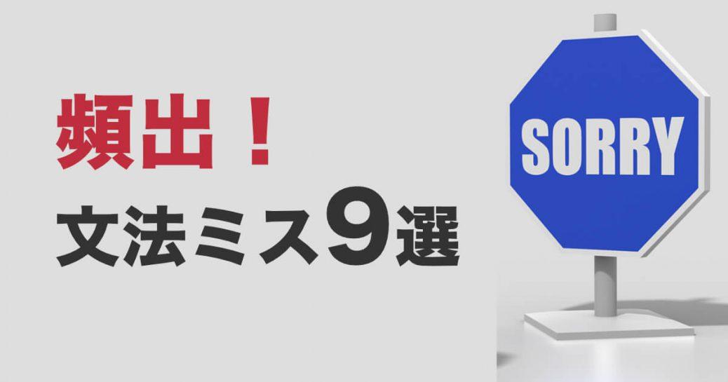 【よくやる文法ミス9選】IELTSライティング対策