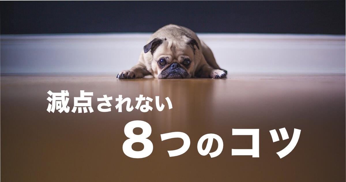 【スコアダウンしないコツ8選】IELTSライティングタスク2対策