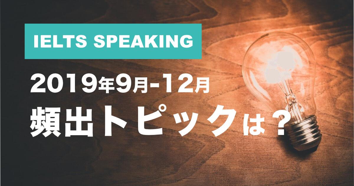【2019年9-12月に出題された問題】IELTSスピーキング対策