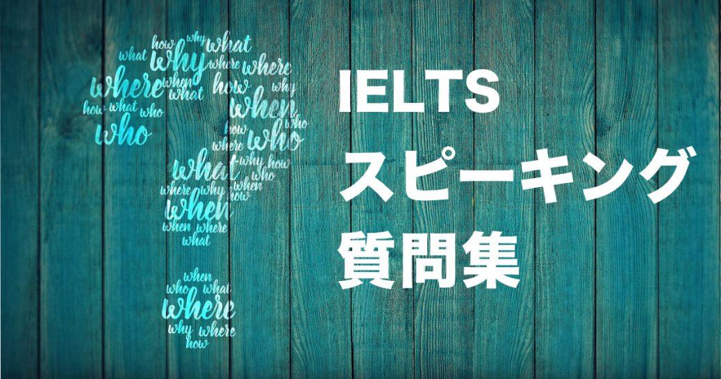 【スコアに影響?生徒からの質問集】IELTSスピーキング対策