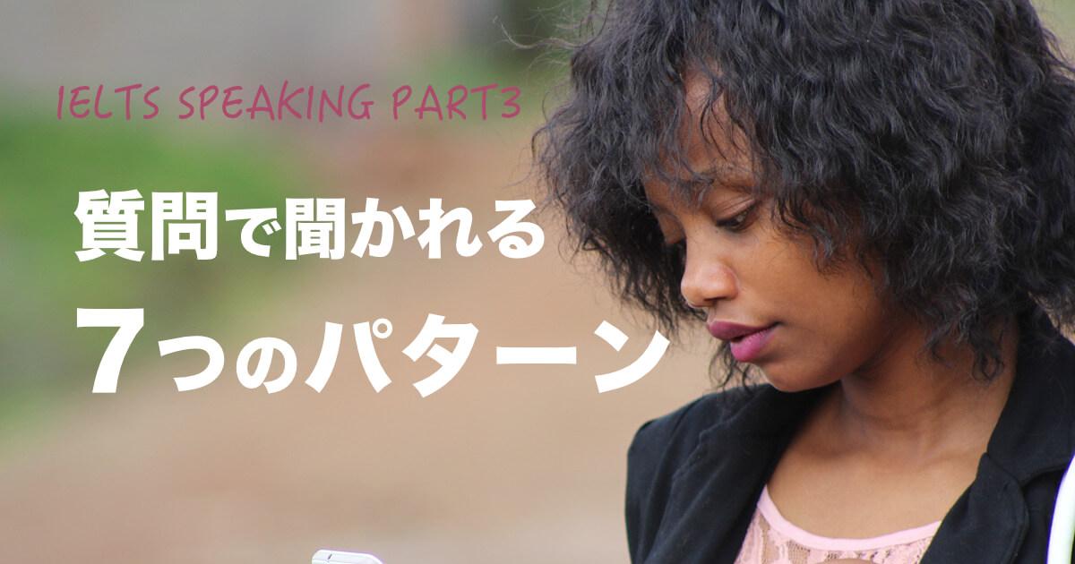 【7つの問のパターン】IELTSスピーキングパート3対策