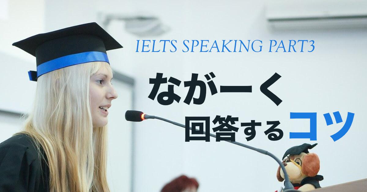 【問題に長く解答するコツ】IELTSスピーキングパート3対策