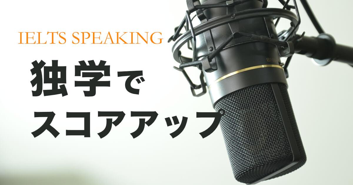 【録音機能で独学する方法】IELTSスピーキングの練習対策