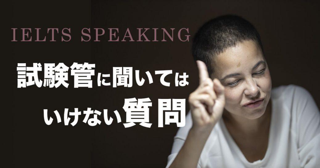 【試験官に質問して良い事と悪い事】IELTSスピーキング対策