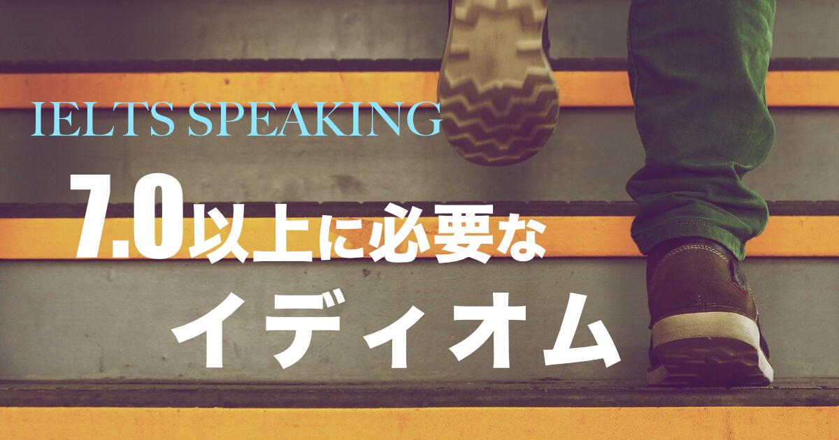 【7.0以上を狙う人とイディオム】IELTSスピーキング対策