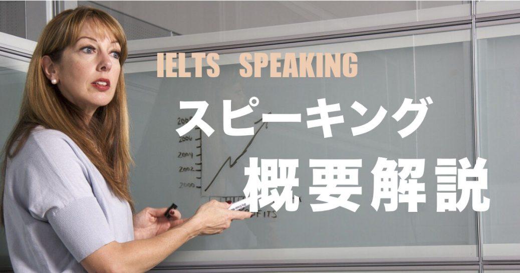 【スピーキングの概要と特徴】IELTS初心者のための例題つき解説