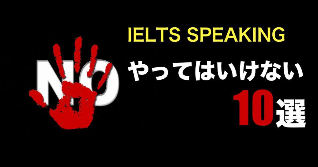 【やってはいけない10選】IELTSスピーキング対策