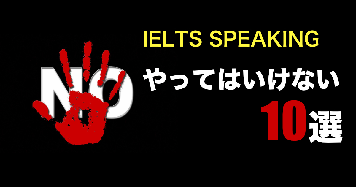 【IELTS】スピーキングでやってはいけないこと10選