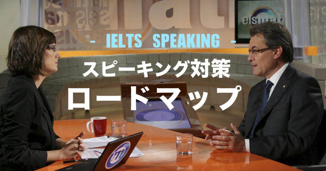 【IELTS】スピーキング対策のロードマップ