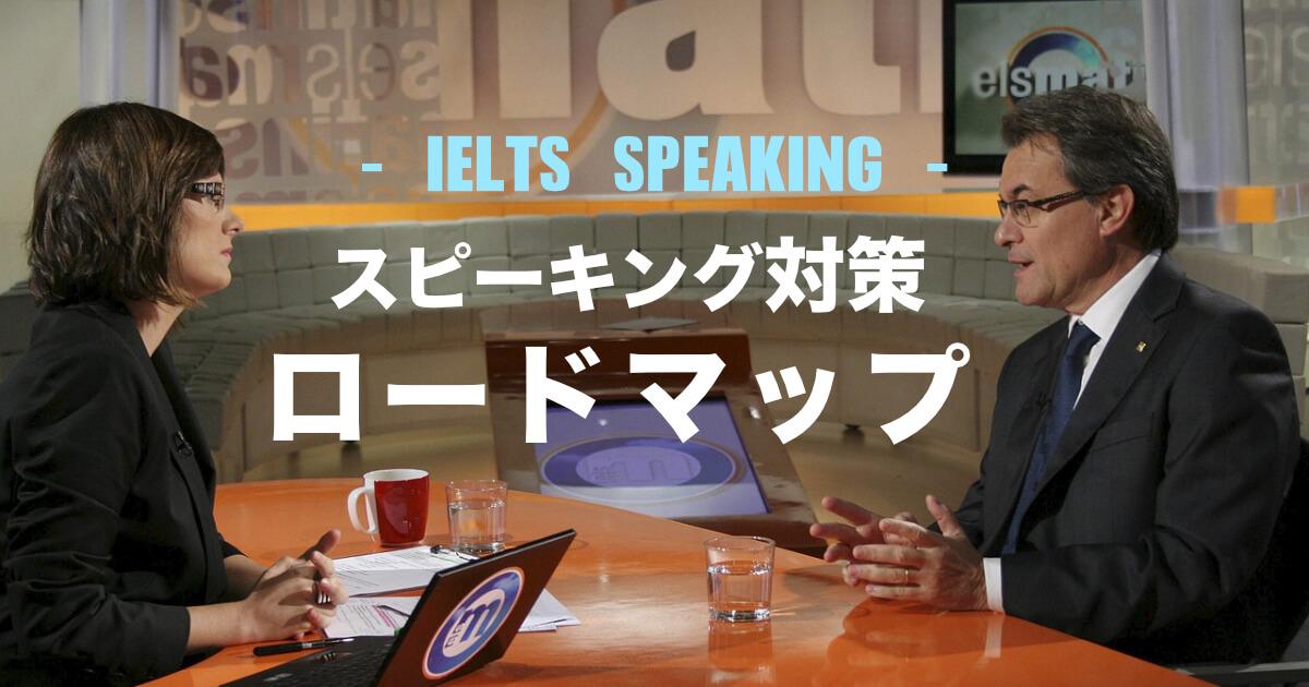 【IELTS】スピーキング対策に必要な勉強と基礎知識のロードマップ