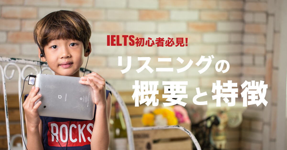 【IELTS初心者必見】リスニングの概要と特徴を解説