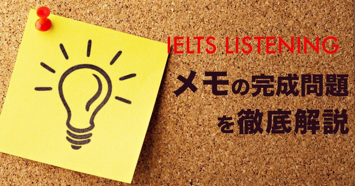 【メモの完成問題と音源】IELTSリスニング教材と対策