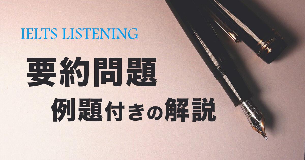 【要約完成問題と音源】IELTSリスニング教材と対策