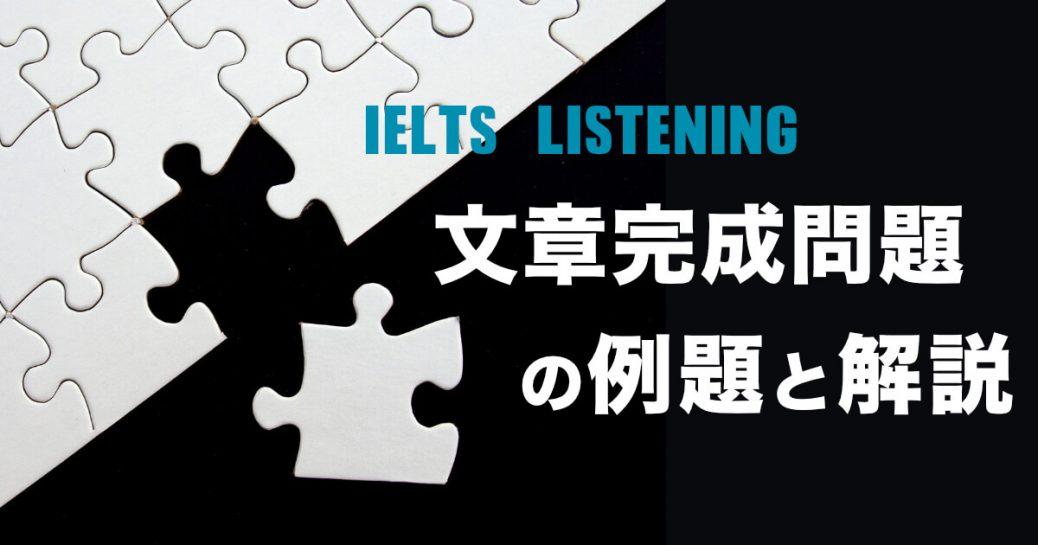 【文章完成問題と音源】IELTSリスニング教材と対策