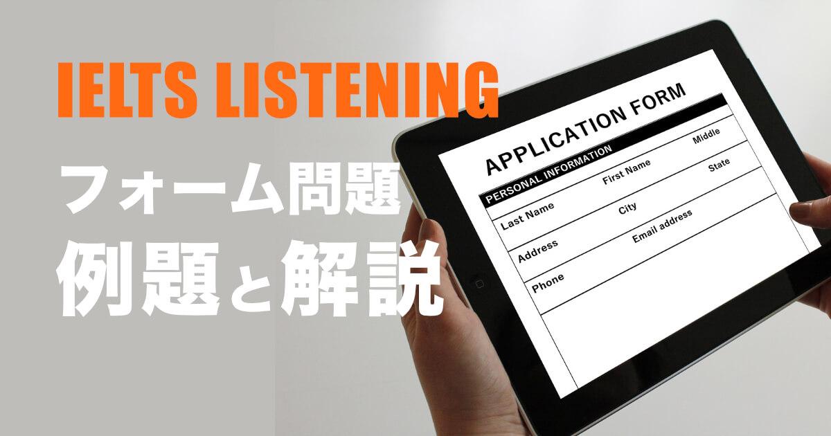 【フォーム記入問題と音源】IELTSリスニング教材と対策