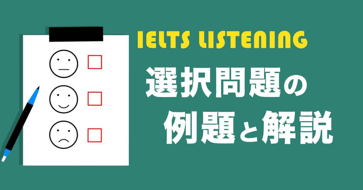 【多肢選択問題と音源】IELTSリスニング教材と対策