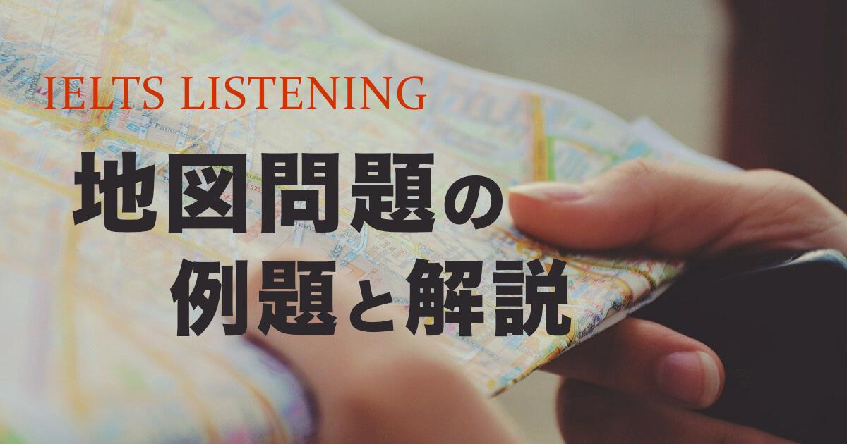 【 地図の問題と音源】IELTSリスニング教材と対策