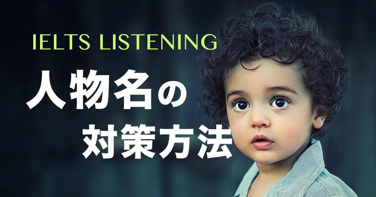 【英語の人物名】IELTSリスニング対策