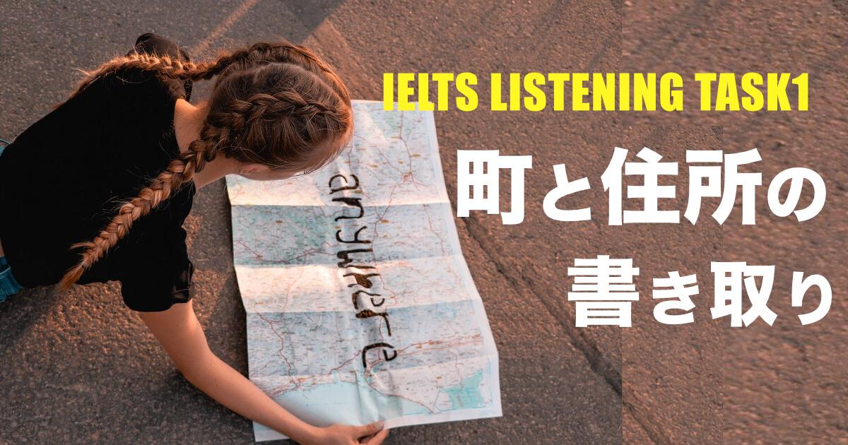 【町と住所の書き取り練習】IELTSリスニングパート1対策
