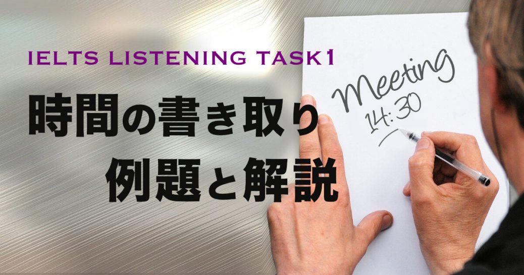 【時間の書き取り練習】IELTSリスニングパート1対策