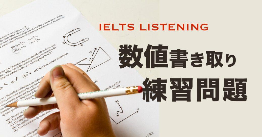 【数値の聞き取り練習】IELTSリスニング対策