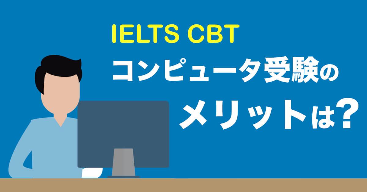 【IELTSコンピューター受験】CBTのメリットとデメリットを徹底比較