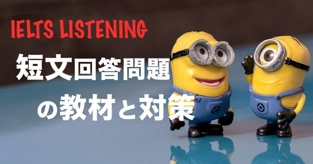 【 ショートアンサー(短文回答)問題と音源】IELTSリスニング教材と対策