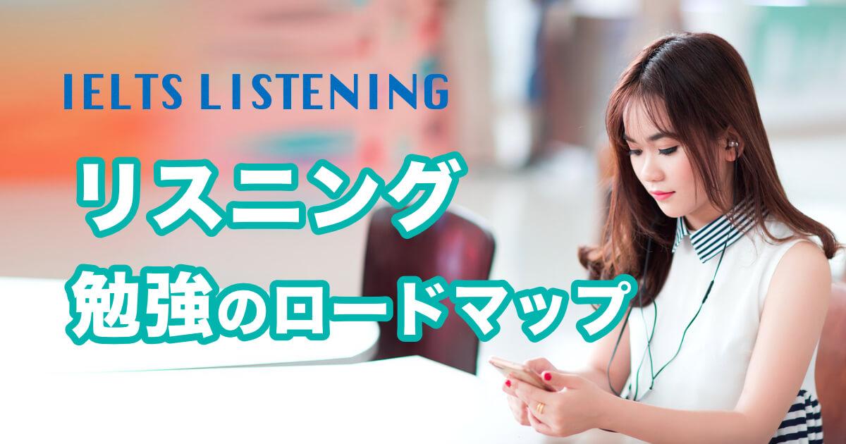 【IELTS】リスニング対策のロードマップ