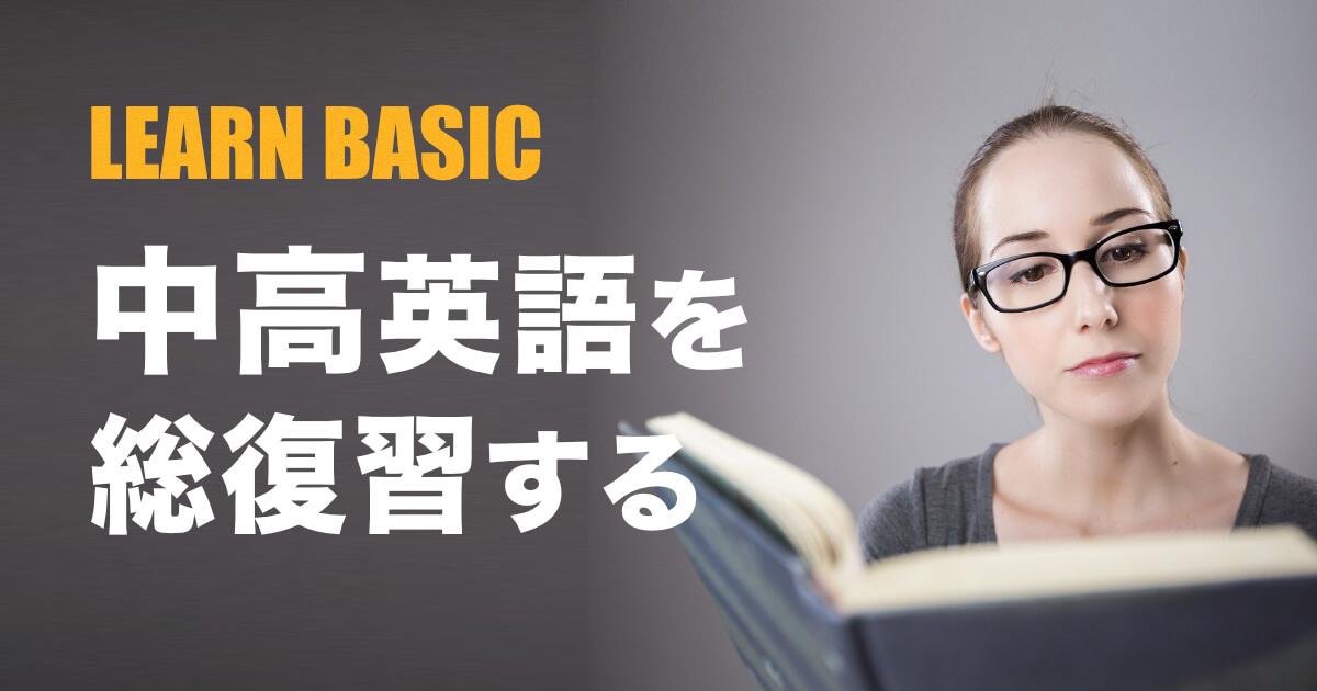 【中高の英文法習得方法】IELTS/TOEFLリーディングの基礎対策