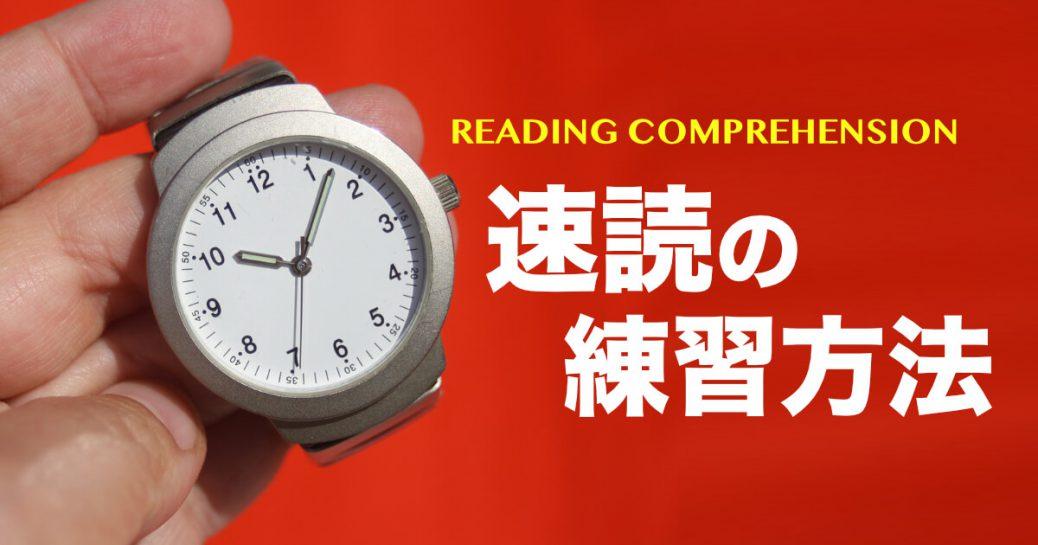 【速読の練習方法】 IELTSリーディングを時間内に解く対策