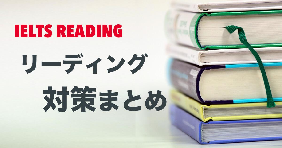 【IELTS】リーディング対策に必要な勉強と基礎知識のロードマップ